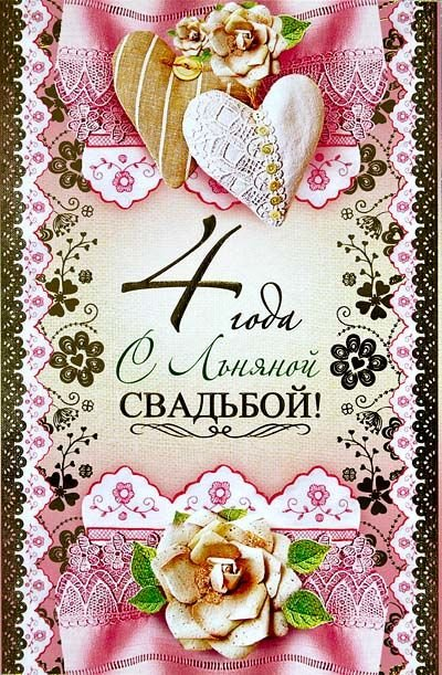 Льняная свадьба – годовщина свадьбы 4 года