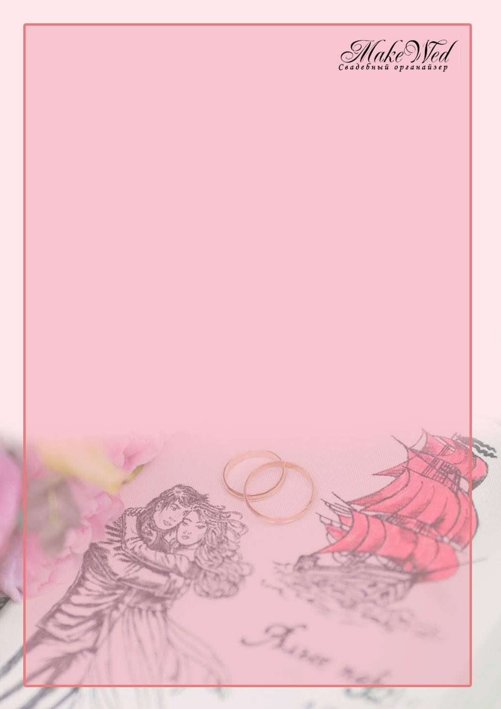 Свадебная клятва жениха и невесты