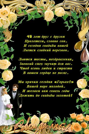 Аметистовая  свадьба: сколько лет, что подарить? годовщина свадьбы (48 лет совместной жизни): какая свадьба?