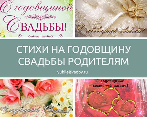 Поздравления от родителей на свадьбу молодым