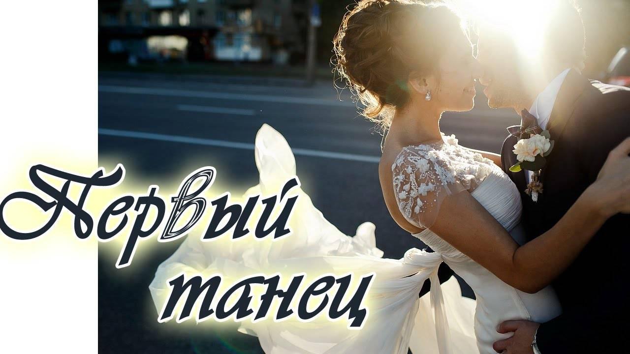 Диджейский список свадебных песен, музыка на свадьбу, торжество, юбилей