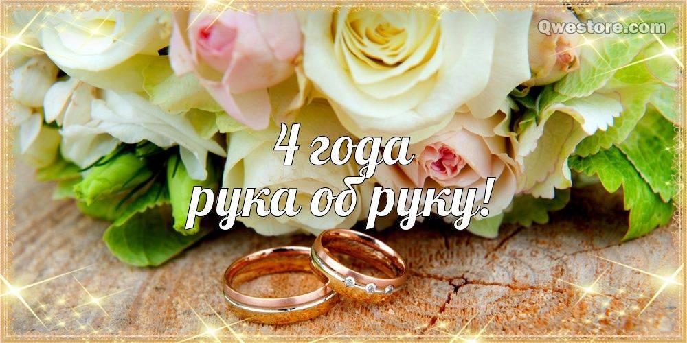 Четвертая годовщина - льняная свадьба