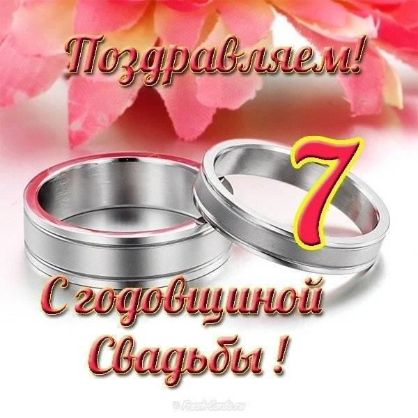 38 лет со дня бракосочетания - ртутная свадьба