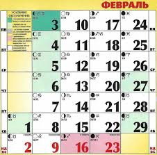 Благоприятные дни для свадьбы в 2020 году по лунному и церковному календарям