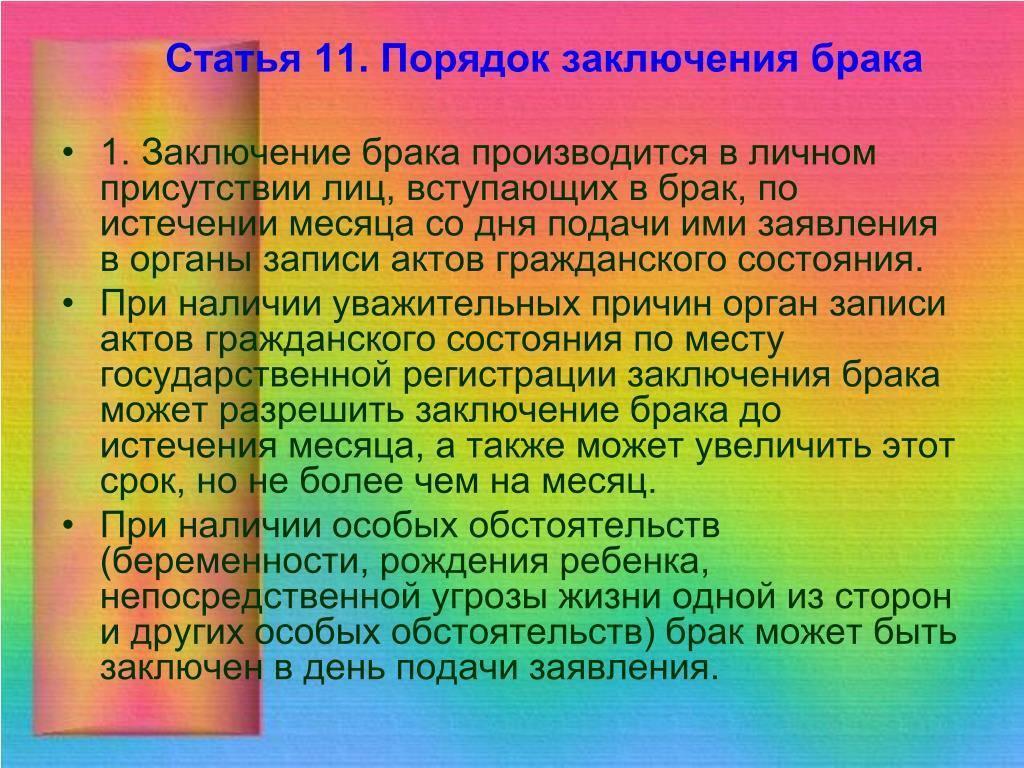 Порядок и условия заключения брака в российской федерации