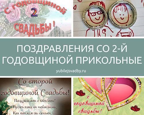 Бумажная годовщина свадьба: 2 года совместной жизни