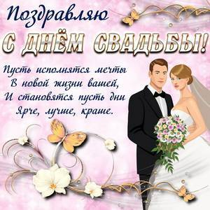 Поздравления с золотой свадьбой — стихи и слова в прозе от детей