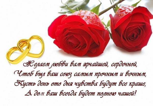 Поздравления на свадьбу в прозе  50 пожеланий к бракосочетанию молодым, подруге, молодоженам, короткие, мудрые, искренние