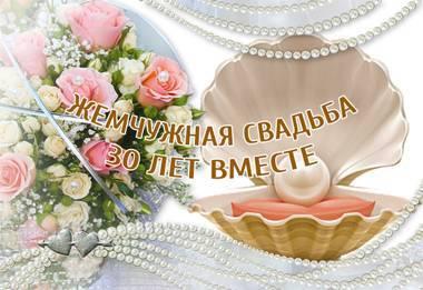 Сценарий жемчужной свадьбы для тамады