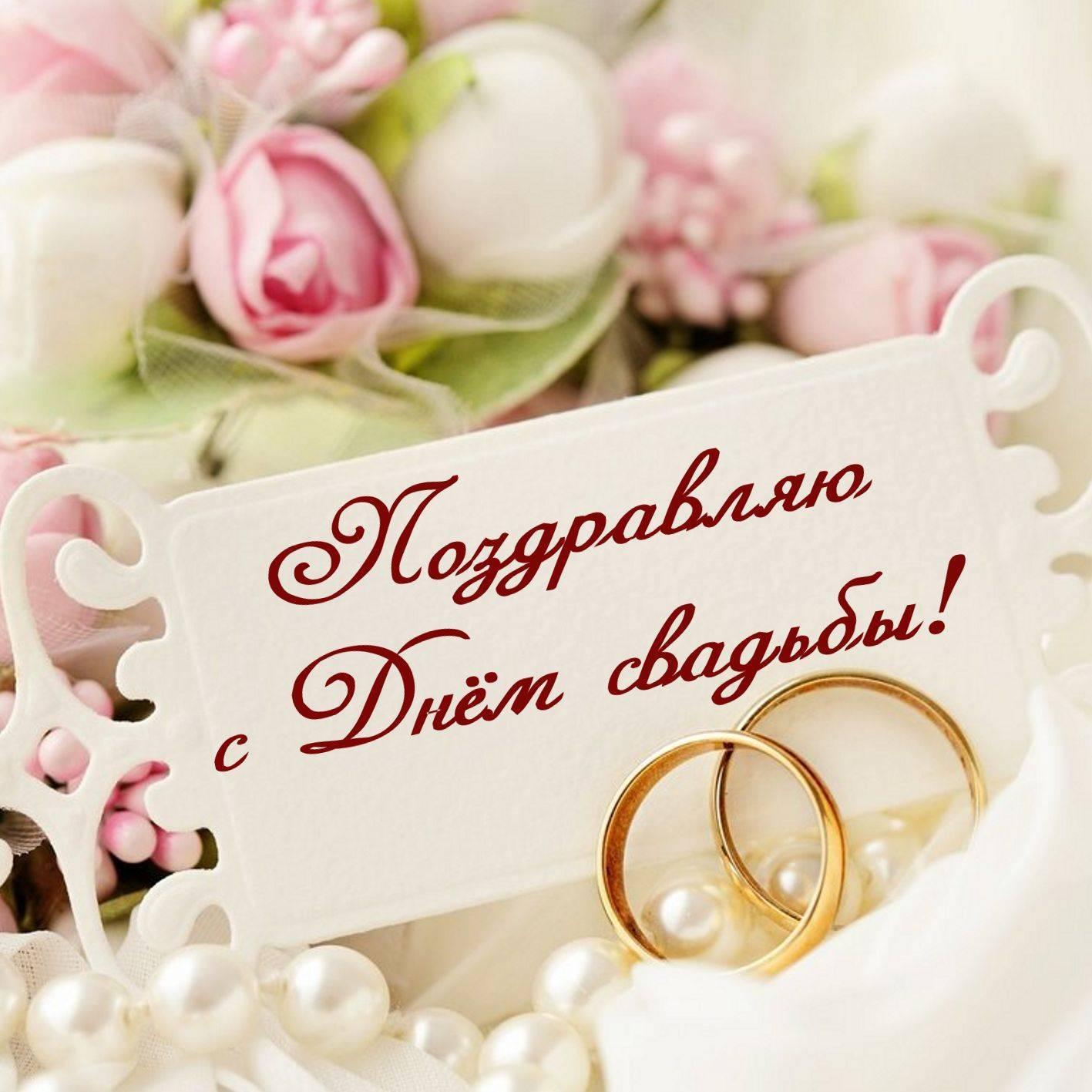 Смешные поздравления на свадьбу: идеи шуточных поздравлений в стихах и прозе