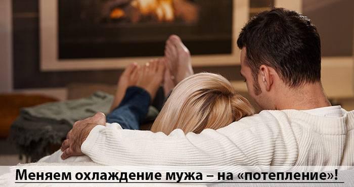 Что делать, если муж охладел к жене: причины и признаки потери интереса, советы психологов
