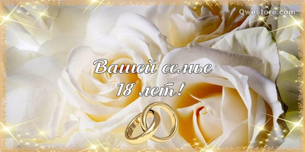 Что дарить на бирюзовую годовщину (18 лет свадьбы)?