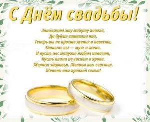 Поздравление с бракосочетанием в прозе красивые