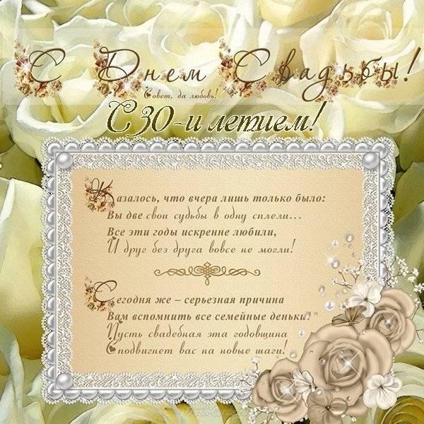 Юбилей свадьбы 30 лет: как называется, что принято дарить
