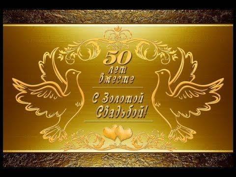 50 лет (золотая)