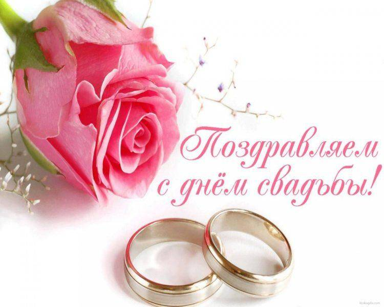 Поздравления с днем свадьбы подруге