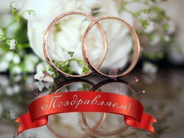Поздравления к свадьбе своими словами: 50 пожеланий со смыслом