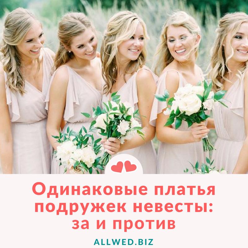 Танец подружек невесты для свадьбы, стили и советы