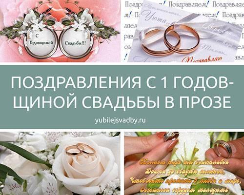 Год свадьбы поздравления мужу своими словами