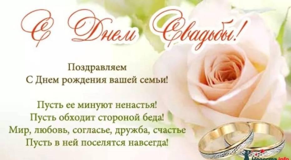 Поздравления на свадьбу красивые своими словами