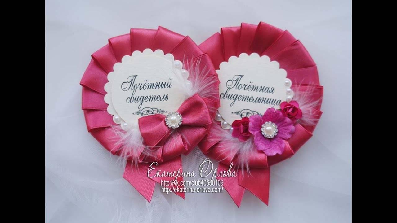 Значкии ленты для свидетелей на свадьбу, сделанные своими руками