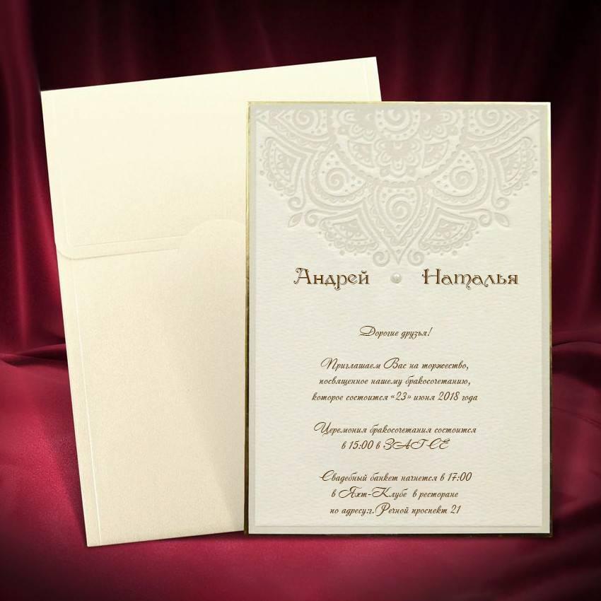 Текст приглашения на свадьбу для свидетелей