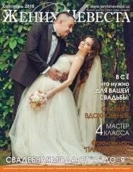 Кенди бар на свадьбе: дельные советы