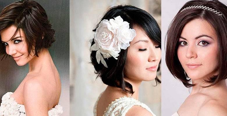 Свадебные прически с короткими волосами: 50 модных вариантов