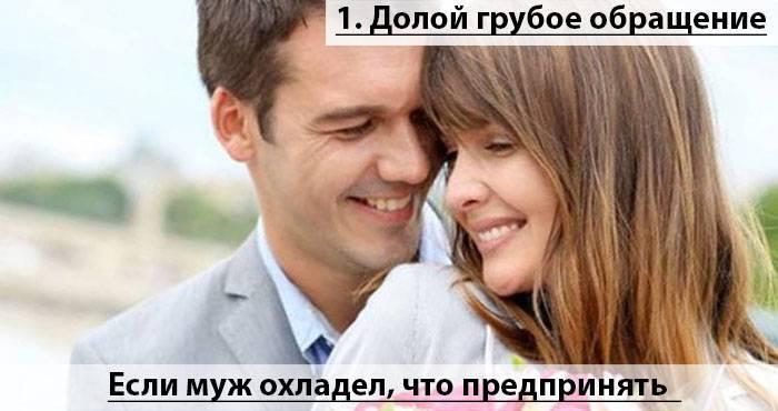 Что делать, если муж охладел ко мне? секреты улучшения отношений