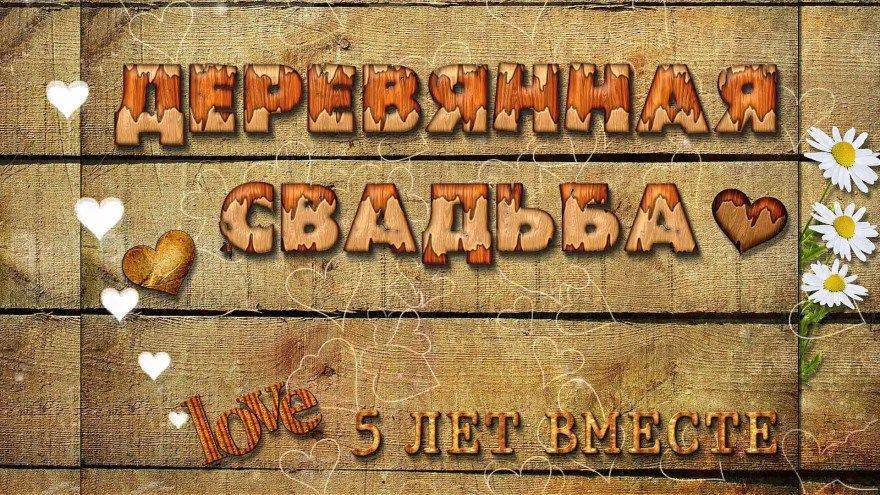 Что подарить на деревянную годовщину свадьбы