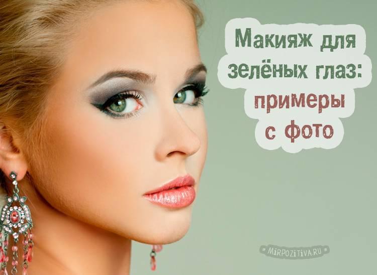 Свадебный макияж для карих глаз и темных волос: варианты, фото