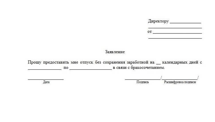 Оформление отпуска на свадьбу по трудовому кодексу российской федерации: основные нюансы