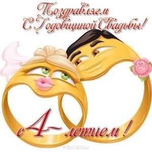 Льняная годовщина свадьба: 4 года совместной жизни