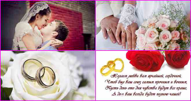 Поздравление от свидетельницы на свадьбу до слез своими словами