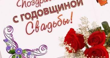 Красивые поздравления с венчанием: своими словами и в прозе, в стихах и смс. поздравление с годовщиной венчания в стихах