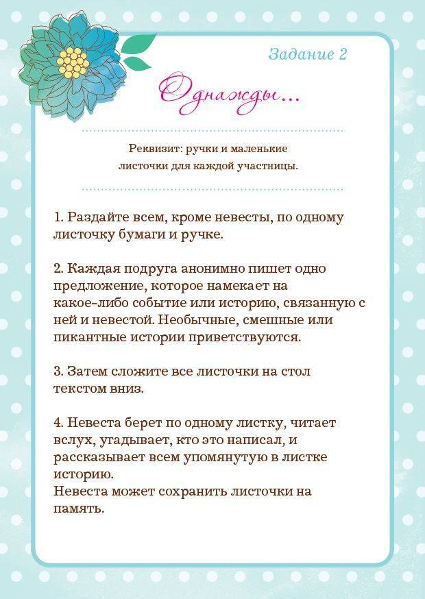 Сценарий девичника. игры и конкурсы для девичника