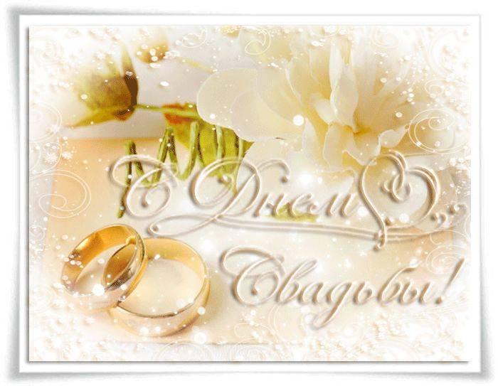 Христианские пожелания на свадьбу из библии короткие. красивые поздравления на свадьбу