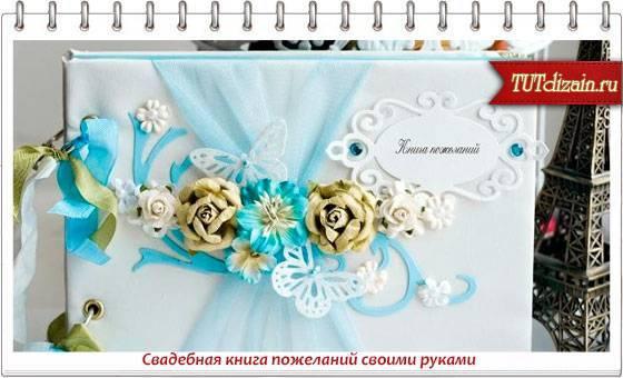 Свадебные аксессуары своими руками (78 фото): идеи и мастер-класс по изготовлению декора для свадьбы ручной работы