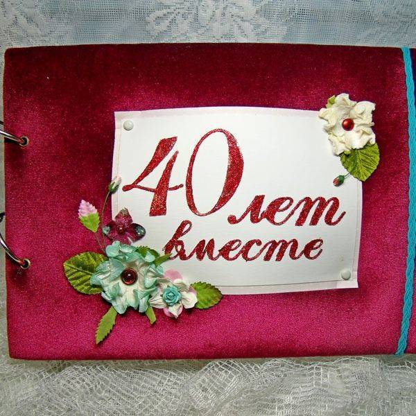 40 лет совместной жизни: какая свадьба, что дарят
