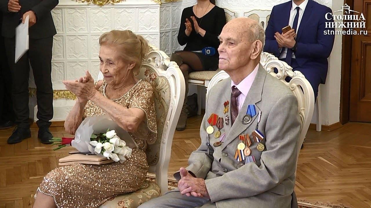 70 лет со дня свадьбы: особенности и традиции даты