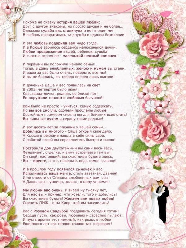 Напутственные слова мамы на свадьбе дочери