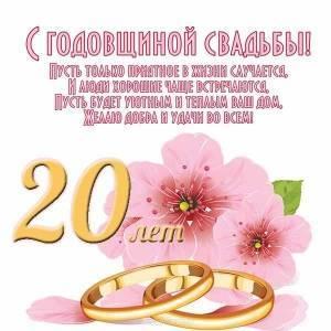 Фарфоровая свадьба (20 лет со дня свадьбы): символика, традиции и подарки