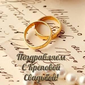 14 лет - агатовая свадьба