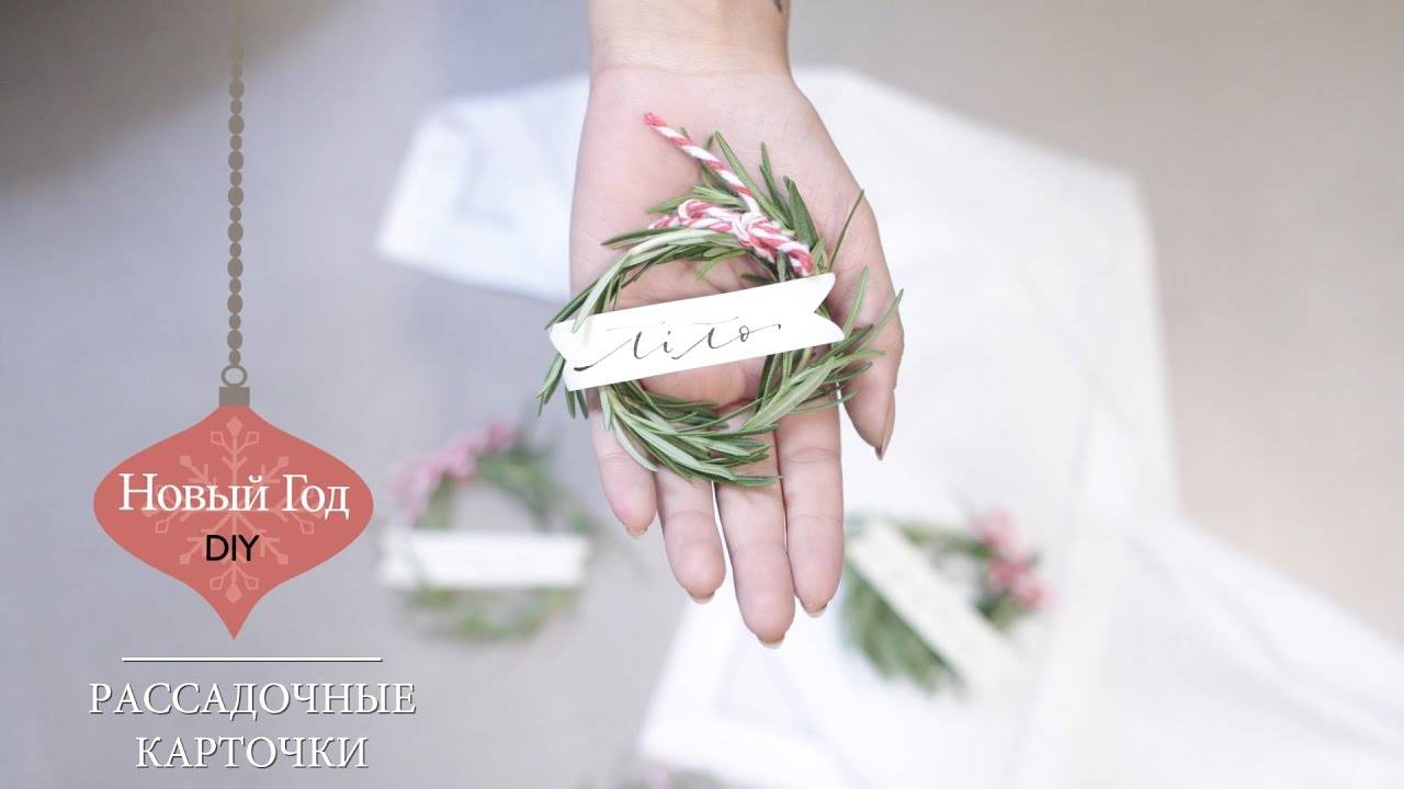 Зачем нужны рассадочные карточки на свадебном банкете?