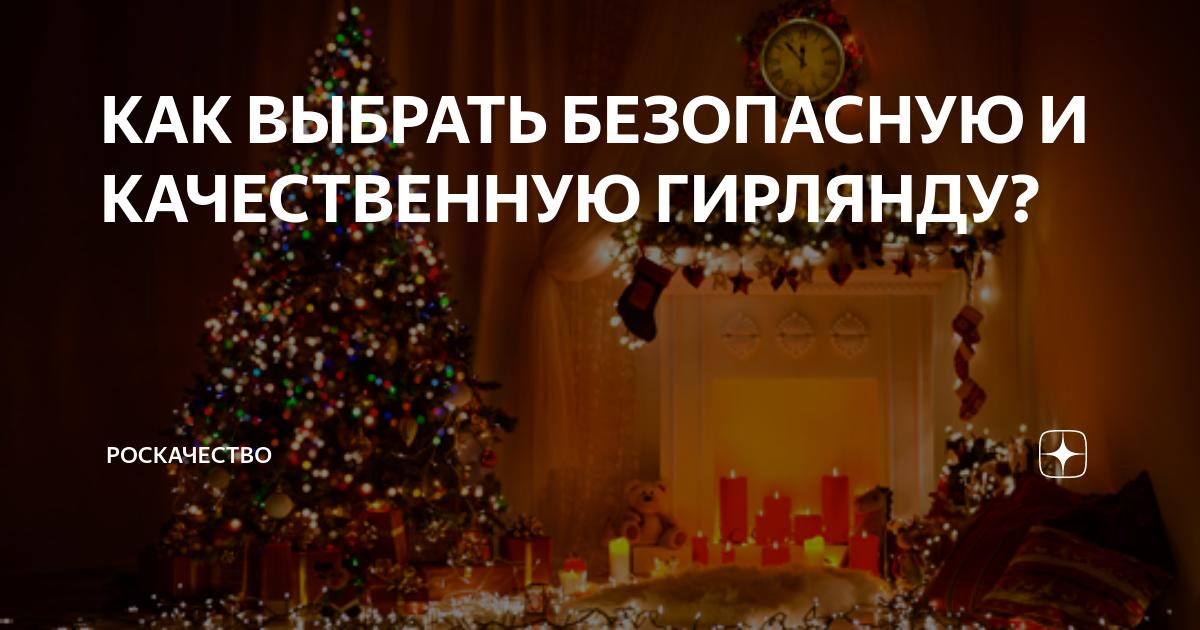 Виды гирлянд и правила покупки праздничной иллюминации
