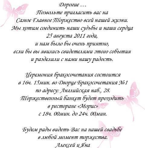 Оригинальные и прикольные тексты приглашений на свадьбу в стихах и прозе