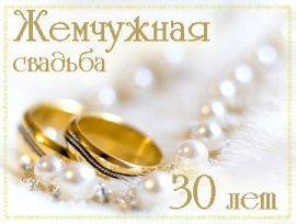 Годовщина свадьбы – 30 лет. жемчужная свадьба