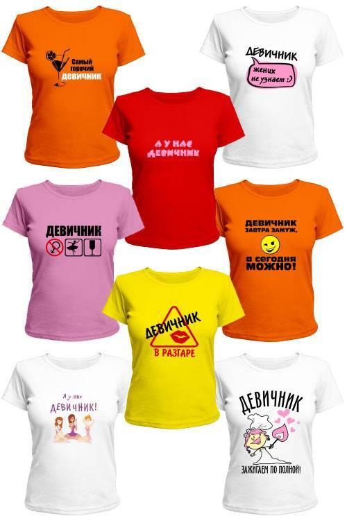 Футболки на девичник: купить или сделать своими руками?