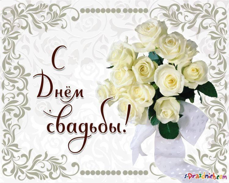 Трогательные и короткие поздравления с днем свадьбы для жениха и невесты