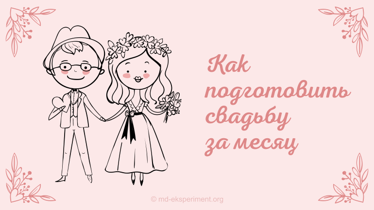 На чем можно, а на чем нельзя экономить на свадьбе: уменьшаем бюджет не в ущерб торжеству!